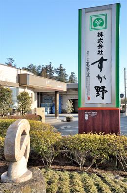 すが野本社の建物と看板の写真