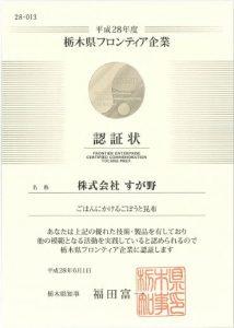 栃木県フロンティア企業 認証状